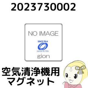 2023730002 シャープ 空気清浄機用 マグネット|gioncard