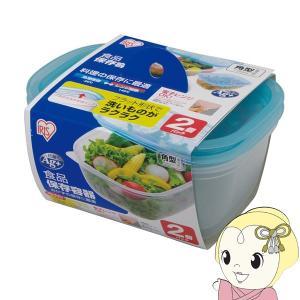 [アウトレット]アイリスオーヤマ 食品保存容器 角 700ml×2P ブルー|gioncard