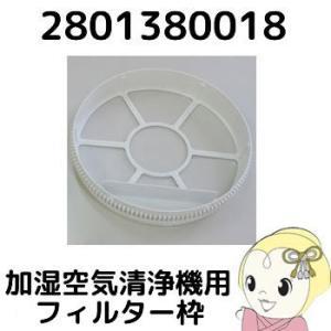 2801380018 シャープ 加湿空気清浄機用 フィルター枠 ホワイト|gioncard