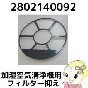 2802140092 シャープ 加湿空気清浄機用 フィルター抑え グレー|gioncard