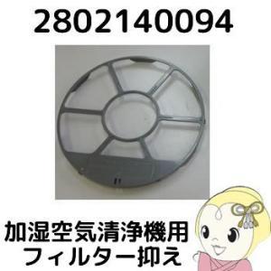 2802140094 シャープ 加湿空気清浄機用 フィルター抑え グレー|gioncard