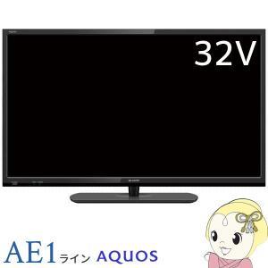 【あすつく】【在庫あり】2T-C32AE1 シャープ 32V型 AQUOS 液晶テレビ AE1ライン|gioncard