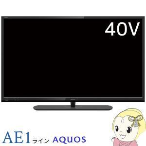 【あすつく】【在庫あり】2T-C40AE1 シャープ 40V型 AQUOS 液晶テレビ AE1ライン|gioncard