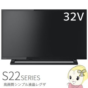 【在庫僅少】32S22 東芝 液晶テレビ32V型 REGZA S22シリーズ 2チューナー搭載|gioncard