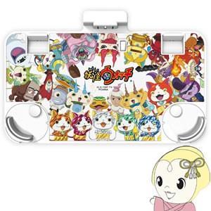 【3DSLLパーツ】 HORI 妖怪ウォッチ チャージスタンド for New3DSLL ホワイト 3DS-453|gioncard
