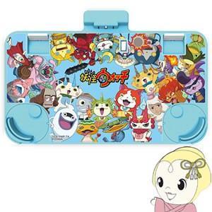 【3DSLLパーツ】 HORI 妖怪ウォッチ チャージスタンド for New3DSLL ライトブルー 3DS-456|gioncard