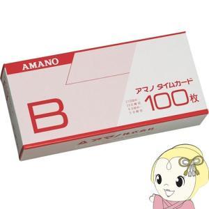 アマノ タイムカード (標準) Bカード 20日/5日締め用 (100枚) gioncard