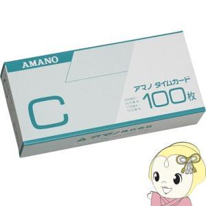 アマノ タイムカード (標準) Cカード 25日/10日締め用 (100枚) gioncard