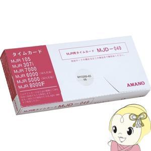 アマノ タイムカード MJD-049 (100枚) gioncard