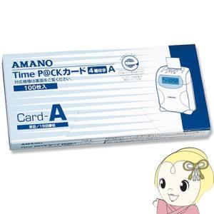 アマノ タイムカード TimeP@CKカード(4欄印字)A 月末(31日)/15日締め用 (100枚) gioncard