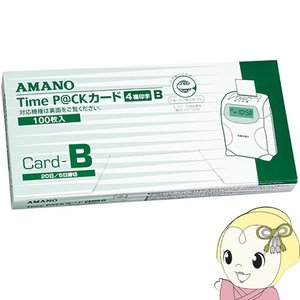 アマノ タイムカード TimeP@CKカード(4欄印字)B 20日/5日締め用 (100枚) gioncard