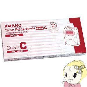 アマノ タイムカード TimeP@CKカード(4欄印字)C 25日/10日締め用 (100枚) gioncard