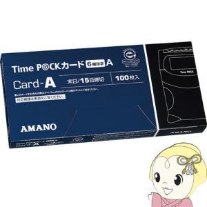 アマノ タイムカード TimeP@CKカード(6欄印字)A 月末(31日)/15日締め用 (100枚) gioncard