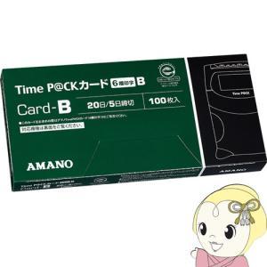 アマノ タイムカード TimeP@CKカード(6欄印字)B 20日/5日締め用 (100枚) gioncard