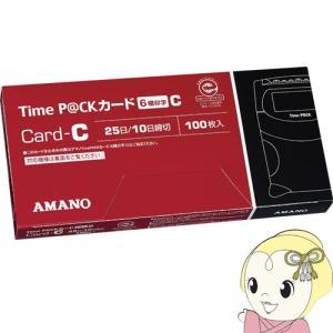 アマノ タイムカード TimeP@CKカード(6欄印字)C 25日/10日締め用 (100枚) gioncard