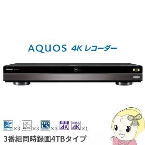 ■【4Kチューナー内蔵】4B-C40AT3 シャープ ブルーレイディスクレコーダー4TB 3チューナー|gioncard