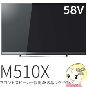 【在庫僅少】58M510X 東芝 REGZA 58V型 液晶テレビ M510Xシリーズ フロントスピーカー 4K液晶レグザ|gioncard