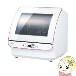 AQUA アクア 食器洗い機 (送風乾燥機能付き) 収納容量約24点 (4人分) ホワイト ADW-...