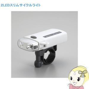 【あすつく】【在庫あり】AHA-4305 旭電機化成 2LEDスリム サイクルライト|gioncard