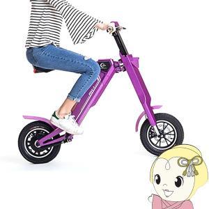 ■[予約 6月下旬以降]【メーカー直送】折りたたみ電動スクーター 電動バイク パープル|gioncard
