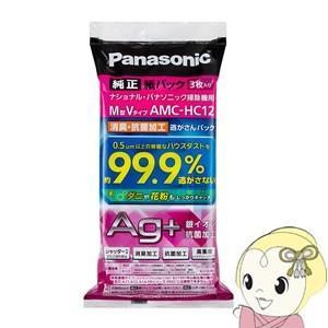 【あすつく】【在庫あり】AMC-HC12 パナソニック 消臭・抗菌加工 紙パック(M型Vタイプ)|gioncard