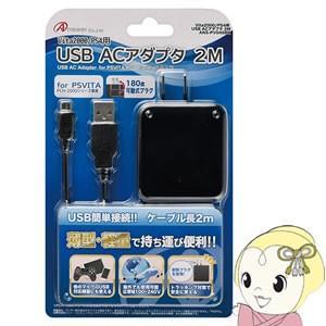 [予約]アンサー PSV/PS4パーツ Vita2000/PS4用 USB ACアダプタ 2M ANS-PV046BK|gioncard