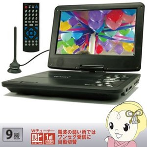 【あすつく】【在庫僅少】APD-950F アーウィン 9型 フルセグTV搭載 ポータブルDVD&マルチプレーヤー|gioncard