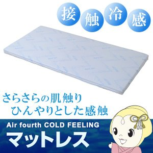 【メーカー直送】JKプラン Air fourth COLD FEELINGマットレス ASI-0001-WH/srm|gioncard
