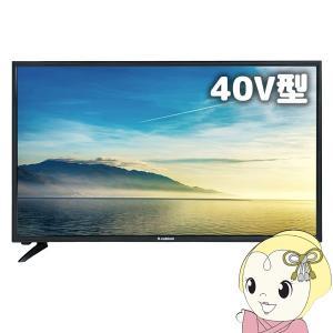 【在庫あり】AT-40CM01SR エスキュービズム 40V型LEDバックライト搭載 地上デジタルフルハイビジョン液晶テレビ|gioncard