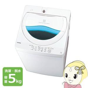【在庫僅少】AW-5G5-W 東芝 全自動洗濯機5kg グランホワイト|gioncard