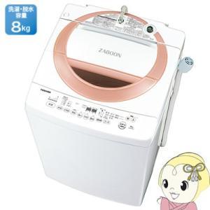 AW-D836-P 東芝 全自動洗濯機8kg 浸透ザブーン洗浄 シャイニーピンク|gioncard