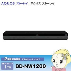 ■BD-NW1200 シャープ AQUOS ブルーレイディスクレコーダー 1TB ドラ丸 2チューナー|gioncard