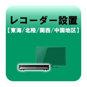 レコーダー設置 テレビ設置と同時お申込みのみ  東海・北陸・関西・中国地区|gioncard