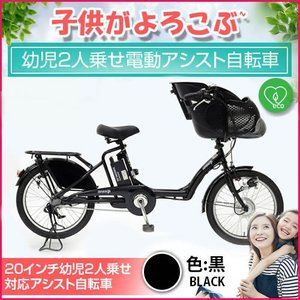■【メーカー直送】 BENERO203-BK eisanbike 幼児2人乗せ対応 電動アシスト自転車 8.4Ah 20インチ ブラック|gioncard