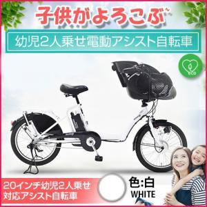 【メーカー直送】BENERO203-WH eisanbike 20インチ 幼児2人乗せ対応アシスト自転車(8.4Ah) ホワイト|gioncard