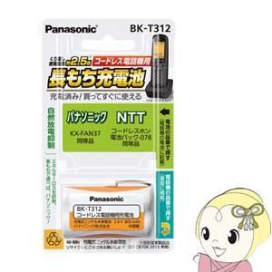 【在庫僅少】BK-T312 パナソニック コードレス電話機用 子機用充電池 (パナソニック KX-FAN37 同等品)|gioncard