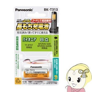 BK-T313 パナソニック コードレス電話機用 子機用充電池 (パイオニア TF-BT07 同等品)|gioncard