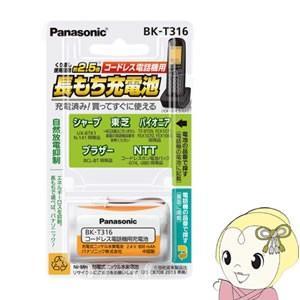 【在庫僅少】BK-T316 パナソニック コードレス電話機用 子機用充電池 (シャープ UX-BTK1 N-141 ブラザー BCL-BT パイオニア TF-BT09 同等品)|gioncard