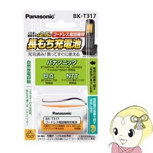 BK-T317 パナソニック コードレス電話機用 子機用充電池 (パナソニック BTA005AE BTA021AE UG4403 P-AA42/1BA01同等品)|gioncard
