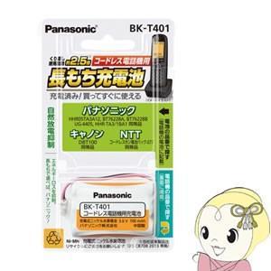 BK-T401 パナソニック コードレス電話機用 子機用充電池 (パナソニック HHR05TA3A12 BT76228A BT76228B UG-4405 同等品)|gioncard