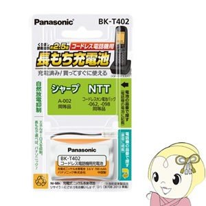 BK-T402 パナソニック コードレス電話機用 子機用充電池 (シャープ A-002 同等品)|gioncard