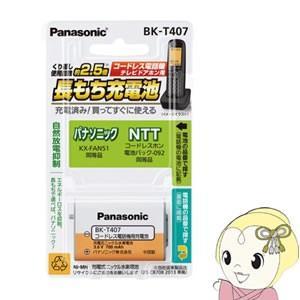 【在庫あり】BK-T407 パナソニック コードレス電話機用 子機用充電池 (パナソニック KX-FAN51 同等品)|gioncard