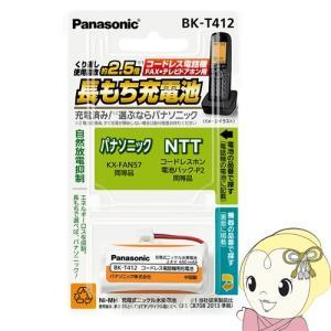 BK-T412 パナソニック 充電式ニッケル水素電池 (パナソニック KX-FAN57・NTT コードレスホン電池パック-P2 同等品)|gioncard