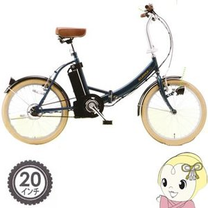■BM-E50NV MIMUGO SUISUI 20インチ 電動アシスト折りたたみ自転車|gioncard