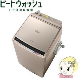 BW-DV100B-N 日立 縦型洗濯乾燥機 洗濯10kg乾...