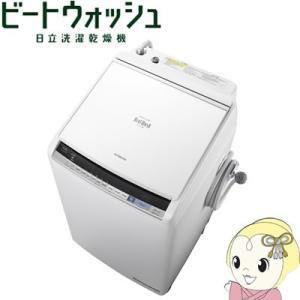 BW-DV80B-W 日立 縦型洗濯乾燥機 洗濯8kg乾燥4...