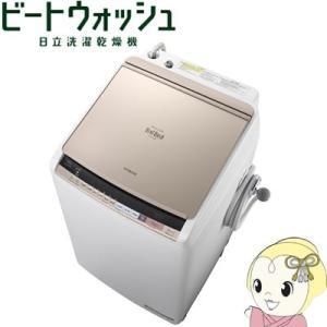 [予約]BW-DV90B-N 日立 縦型洗濯乾燥機 洗濯9k...