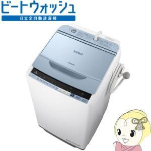 BW-V70B-A 日立 全自動洗濯機7kg ビートウォッシ...