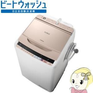 【在庫僅少】BW-V80B-N 日立 全自動洗濯機8kg ビ...