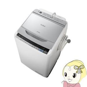 BW-V90A-S 日立 全自動洗濯機9.0kg ビートウォッシュ スリムタイプ シルバー